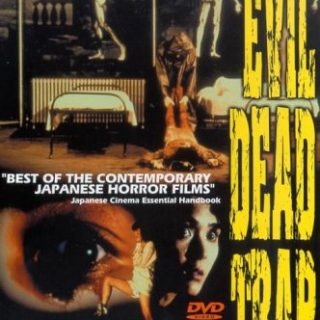 Evil Dead Trap – 1988 – Not so extreme japanese extreme